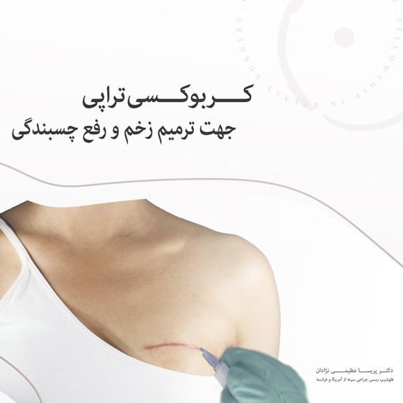 کربوکسی-تراپی-جهت-ترمیم-زخم-و-رفع-چسبندگی